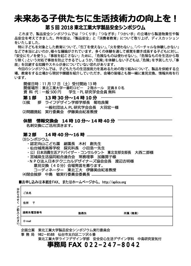 2018製品安全シンポジウム申込書.jpg